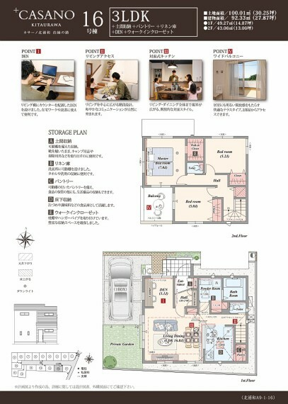 間取り図 16号棟  3LDK+土間収納+パントリー+リネン庫+DEN+ウォークインクローゼット