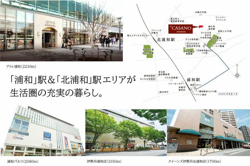 「浦和」駅&「北浦和」駅エリアが生活圏の充実の暮らし。  埼玉県内でも屈指の「文教の街」として知られ、有名学校や文化・スポーツ施設、そして公共施設も多彩に揃う浦和区。住みたい街としての人気も高く、品格ある街並みと緑が調和する穏やかで魅力あふれる情景が広がっています。休日はショッピングやグルメを楽しめる、浦和パルコ・アトレ浦和などの大型商業施設が多い、賑やかな浦和駅周辺も生活圏です。