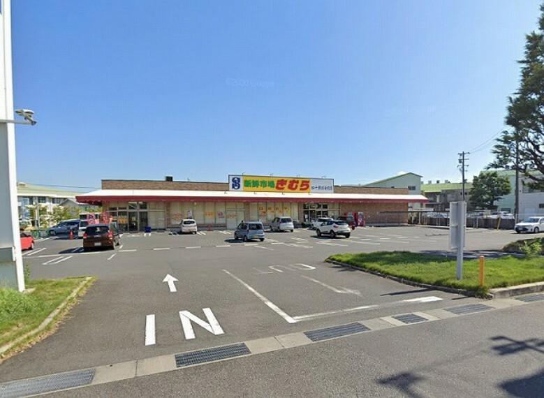 スーパー 新鮮市場きむら 四十瀬球場前店