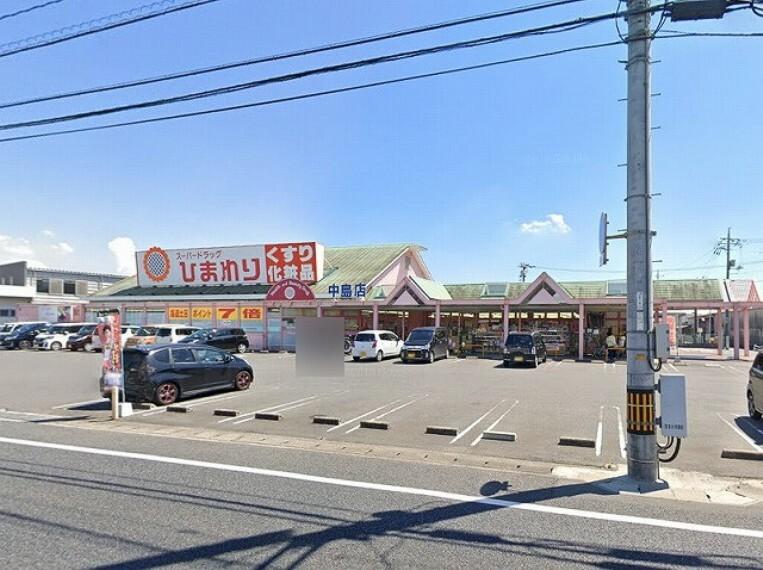 ドラッグストア スーパードラッグひまわり 中島店