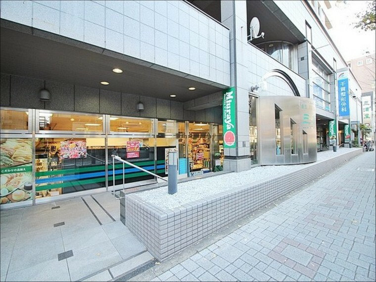 スーパー 三浦屋東伏見店