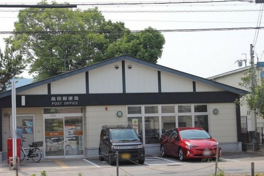 郵便局 畠田郵便局