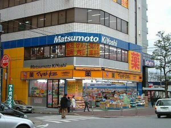 ドラッグストア マツモトキヨシ八柱店