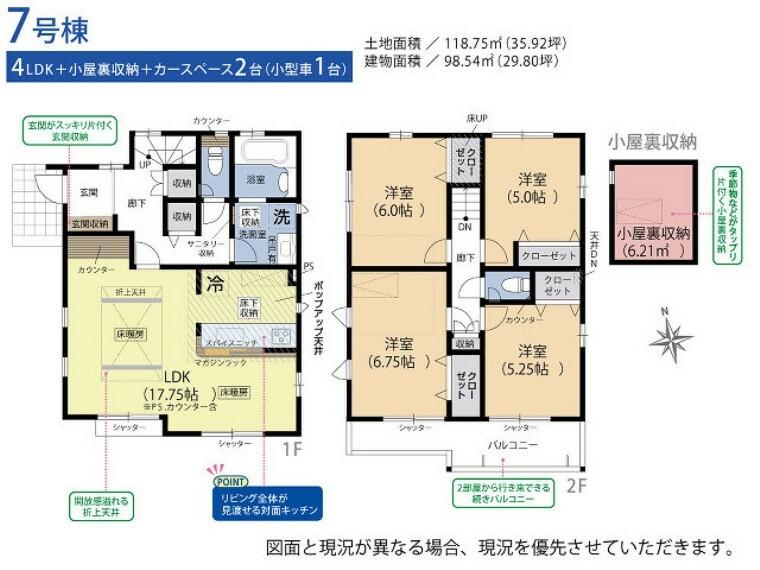 間取り図 7号棟 間取図 【名古屋市北区成願寺2丁目】