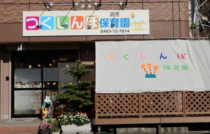 幼稚園・保育園 つくしんぼ保育園