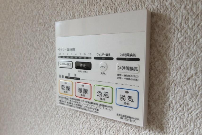 専用部・室内写真 【施工例】浴室乾燥機リモコン