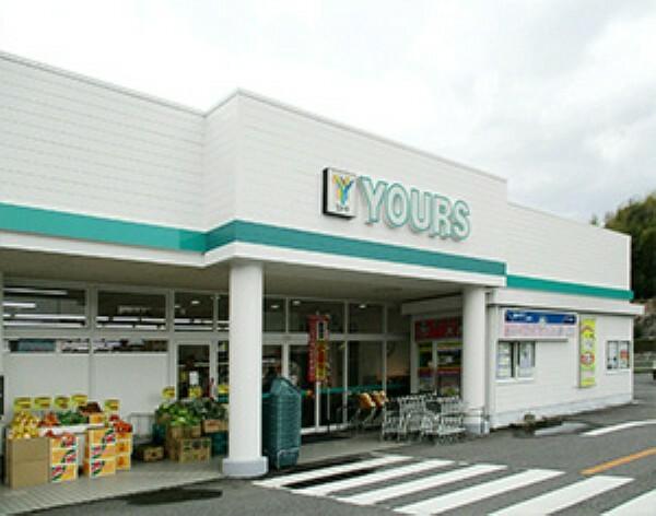 スーパー YOURS(ユアーズ) 大野店