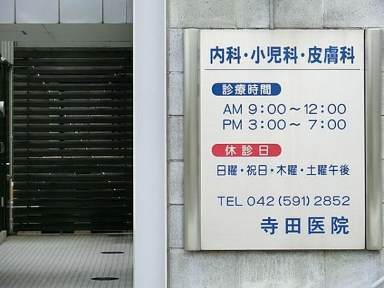 病院 寺田医院まで1159m、徒歩15分