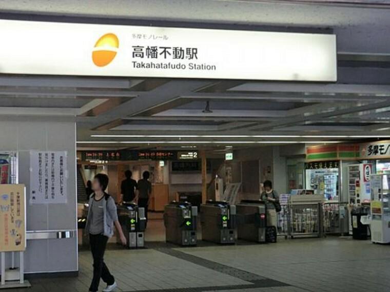 多摩都市モノレール高幡不動駅まで4000m、徒歩50分