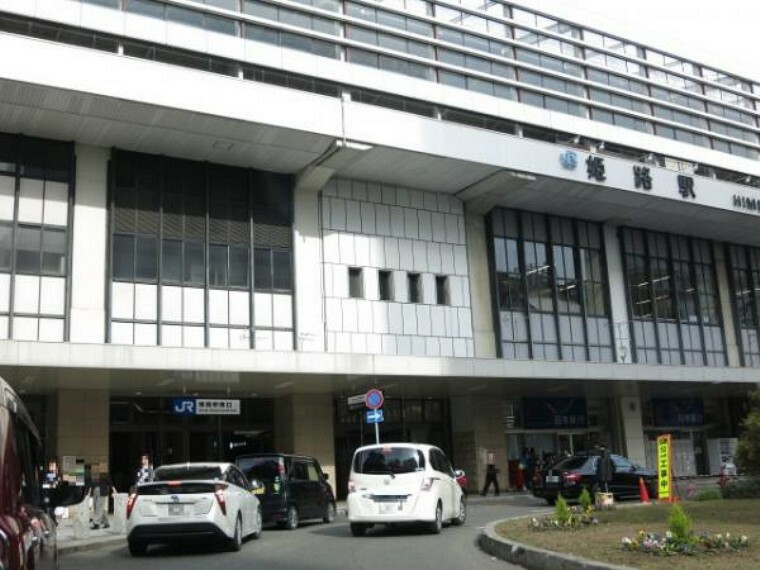 JR山陽本線「姫路駅」まで徒歩約9分(約700m)