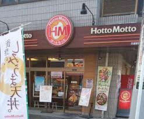 【その他】ほっともっと 日進駅前店まで1253m