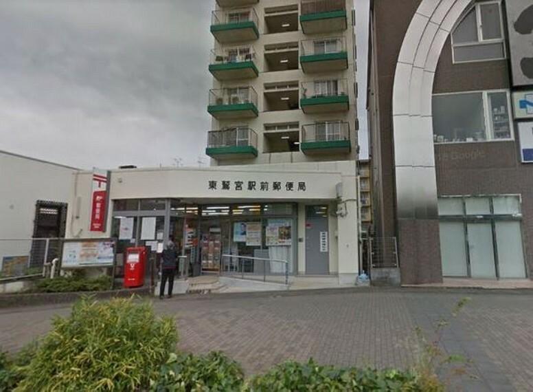 外観・現況 東鷲宮駅前郵便局 約1750m