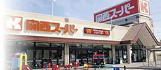 スーパー 関西スーパー瓢箪山店