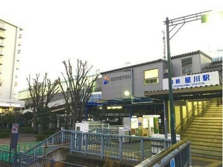 相鉄線「星川」駅(横浜駅までの所要時間は快速乗車で約4分。横浜中心部へのアクセスも良好です。)
