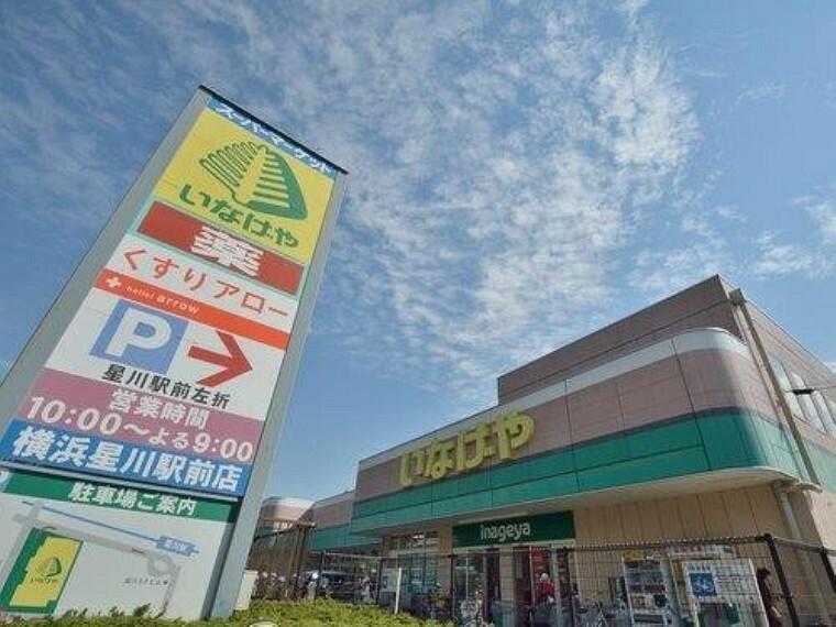 スーパー いなげや横浜星川駅前店(駅前なので、お出かけ帰りのお買い物にも便利なスーパーマーケット。)