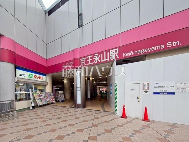 京王相模原線「京王永山」駅