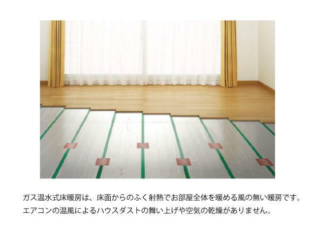 冷暖房・空調設備 ガス温水式床暖房