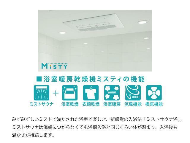 冷暖房・空調設備 ミストサウナ付き浴室暖房乾燥機