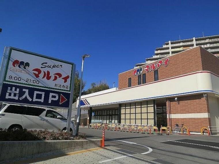 スーパー マルアイ 妙法寺店