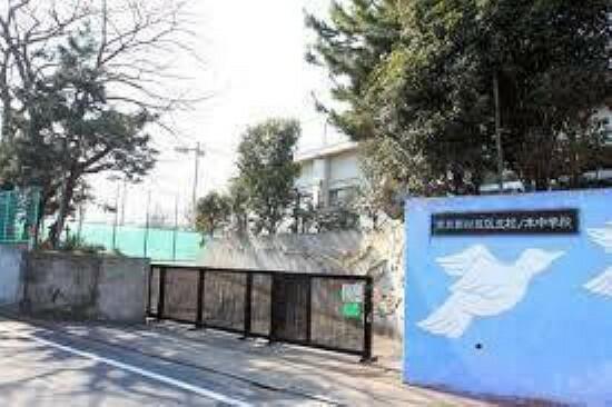 中学校 【中学校】杉並区立松ノ木中学校まで974m