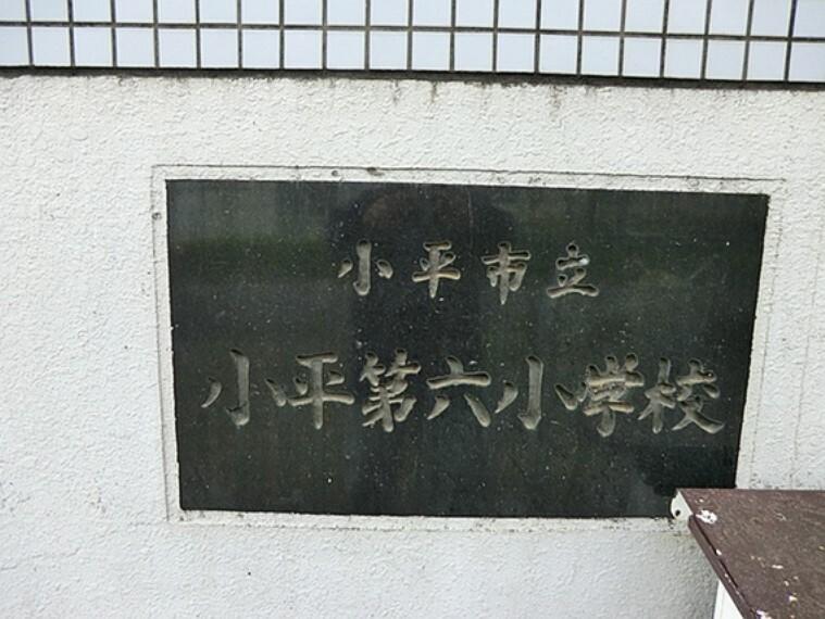 小学校 小平市立第六小学校 徒歩12分(約960m)
