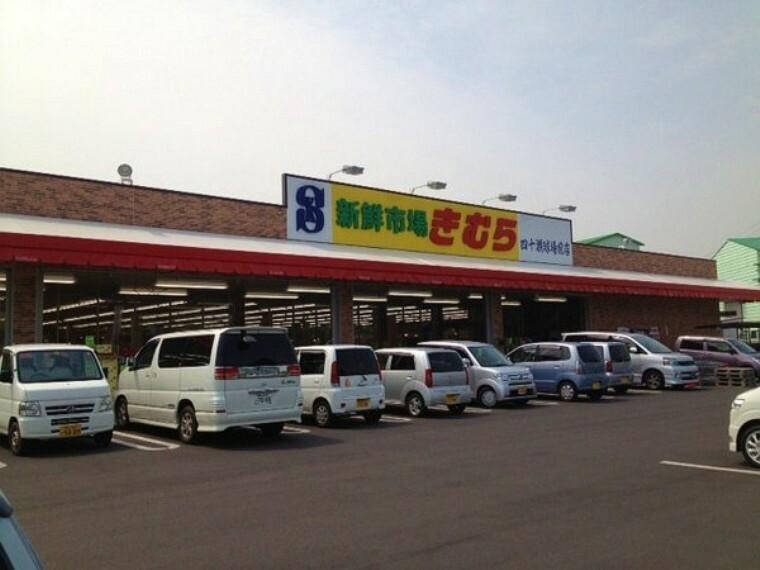 スーパー 新鮮市場きむら四十瀬球場前店