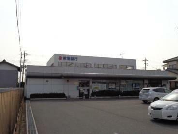 銀行 常陽銀行小山東支店