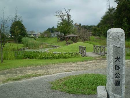 公園 犬塚公園