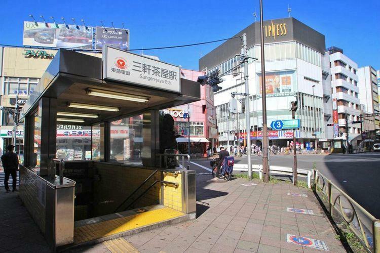 三軒茶屋駅(東急 田園都市線) 徒歩15分。