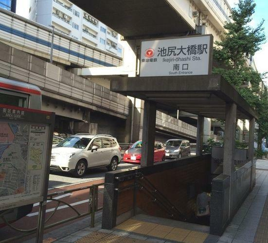 池尻大橋駅(東急 田園都市線) 徒歩4分。