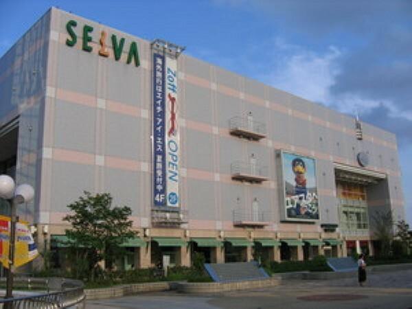 ショッピングセンター SELVA(セルバ)車で10分