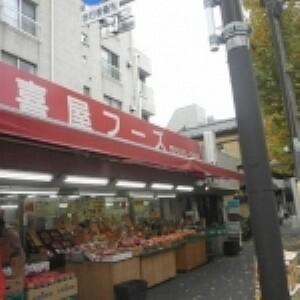 スーパー 【スーパー】丸喜屋フーズ駒込店まで1358m
