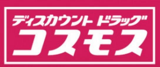 ドラッグストア 【ドラッグストア】ディスカウントドラッグコスモス 須恵店まで2271m