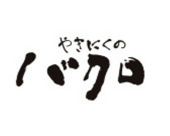【焼肉】BAKUROまで1364m