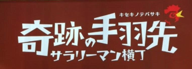 【居酒屋】奇跡の手羽先 サラリーマン横丁 薬院店まで866m