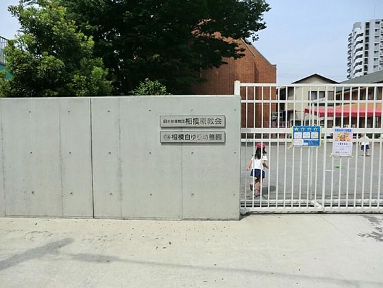 幼稚園・保育園 相模白ゆり幼稚園 距離約1600m