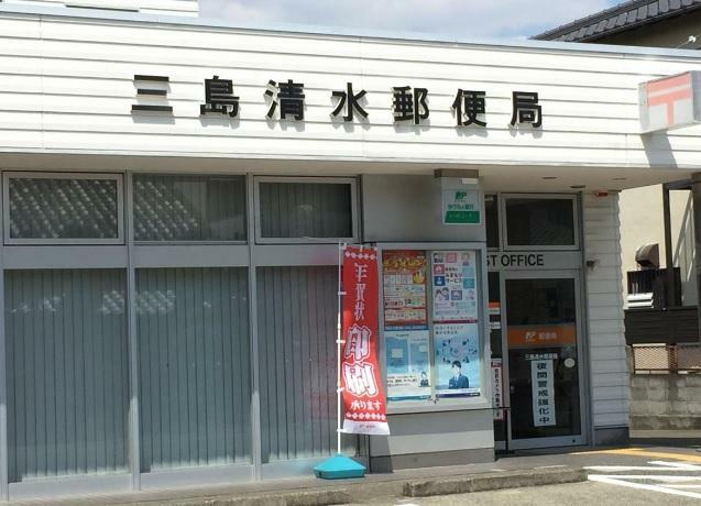 郵便局 三島清水郵便局 静岡県駿東郡清水町新宿104
