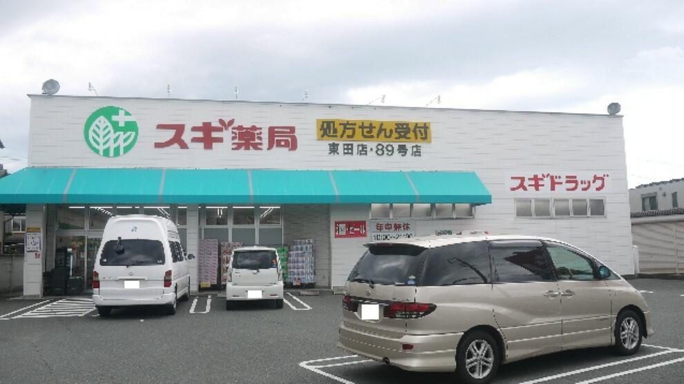 ドラッグストア スギ薬局東田店