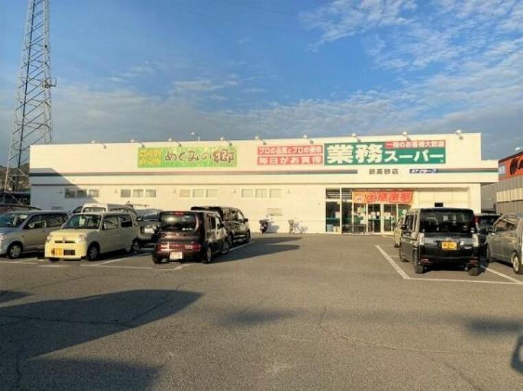 スーパー 業務スーパー 新高砂店