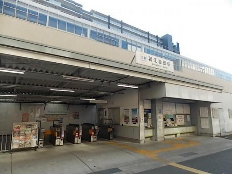 近鉄奈良線「若江岩田駅」まで徒歩約8分(約640m)