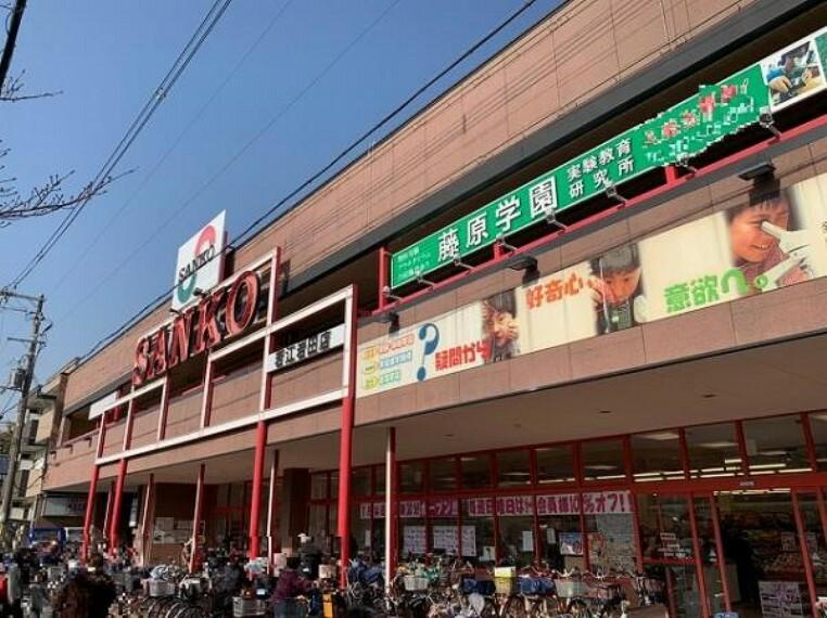 スーパー スーパーサンコー 若江岩田店