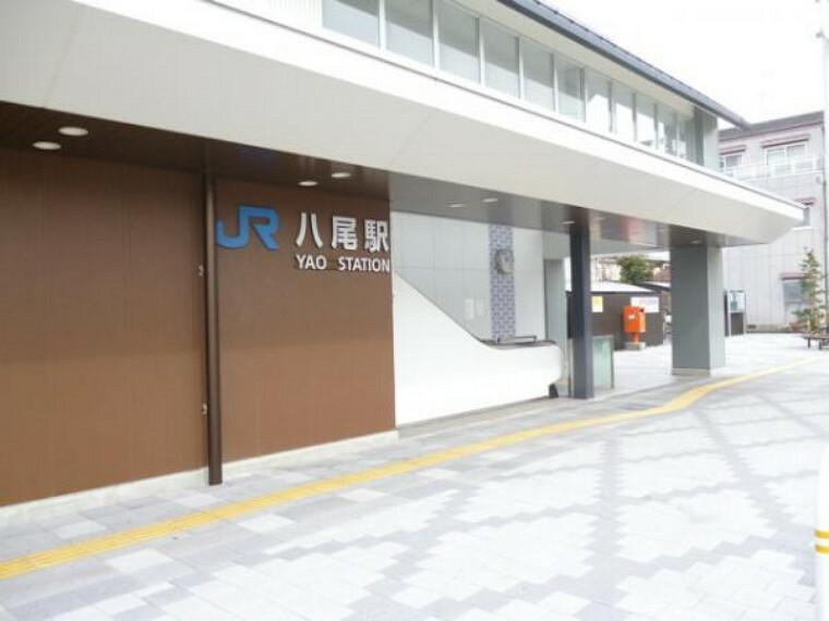 JR関西本線「八尾駅」まで徒歩約10分(約800m)