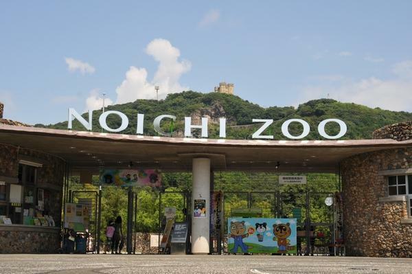 のいち動物公園