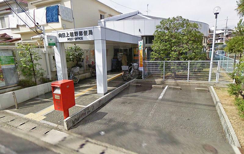 郵便局 向日上植野郵便局