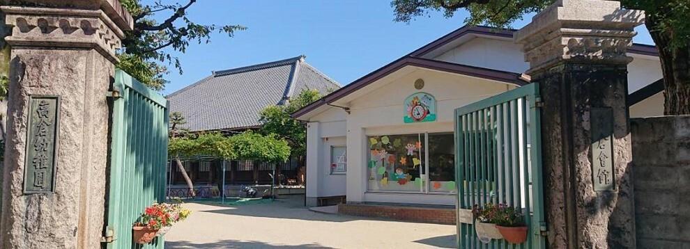 幼稚園・保育園 【幼稚園】高倉幼稚園まで300m
