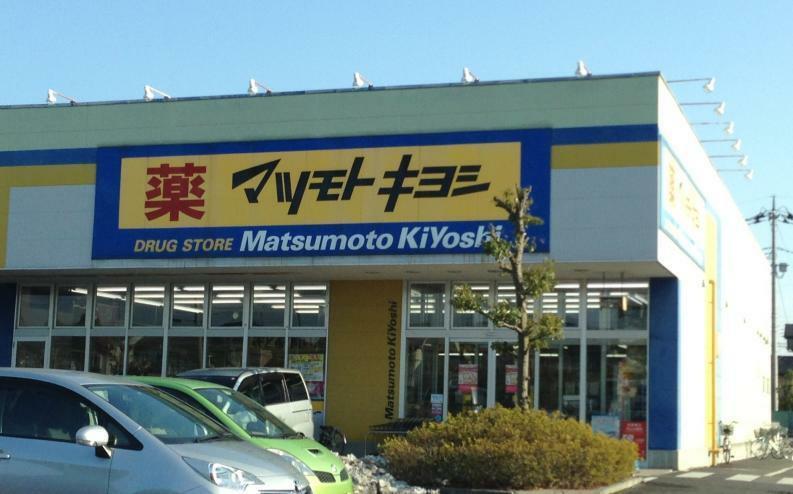ドラッグストア マツモトキヨシ野木店