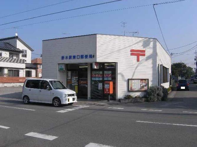 郵便局 野木駅東口郵便局