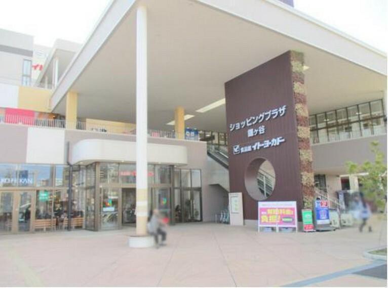 ショッピングセンター ショッピングプラザ鎌ヶ谷 徒歩約15分 近くにあると便利ですね。