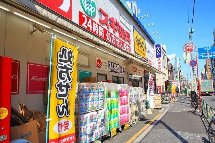 ドラッグストア スギ薬局北新宿3丁目店 徒歩8分。