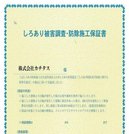 【防蟻保証書】シロアリ防除には5年間の保証付き(施工日から。施工箇所のみ施工会社による保証)。さらに計2回の無料点検もあります。